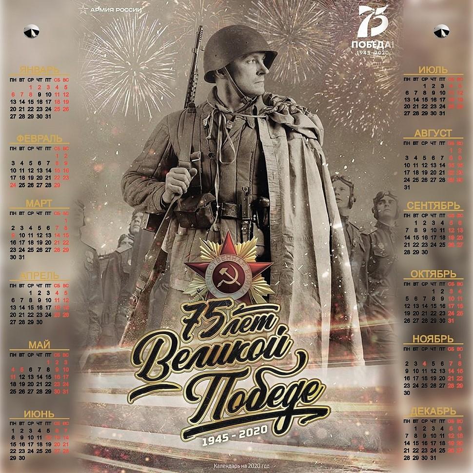 75 лет Победы календарь